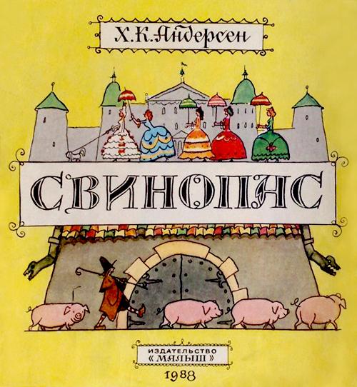Иллюстрация к сказке Свинопас