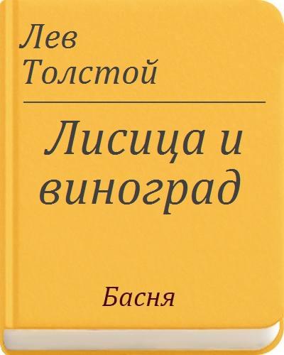 Лисица и виноград / Л.Н. Толстой - Читать онлайн, скачать ...