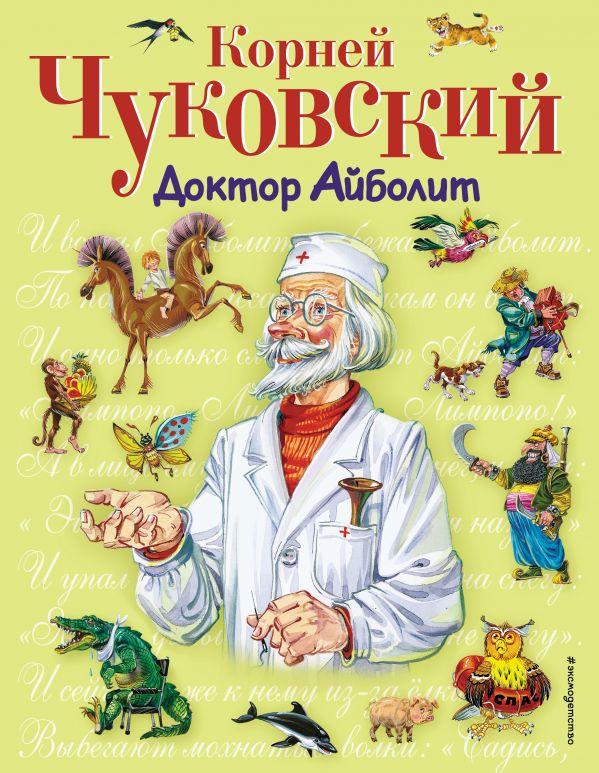 Иллюстрация к сказке Айболит