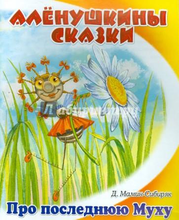 Иллюстрация к сказке О том, как жила-была последняя муха