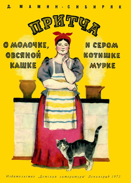 Иллюстрация к сказке Притча о Молочке, овсяной Кашке и сером котишке Мурке