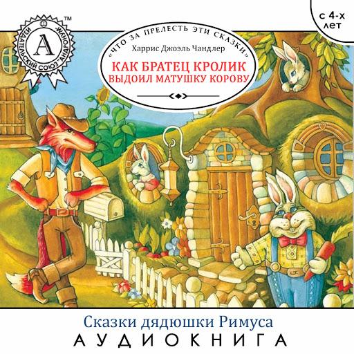 Иллюстрация к сказке Как Братец Кролик выдоил Матушку Корову