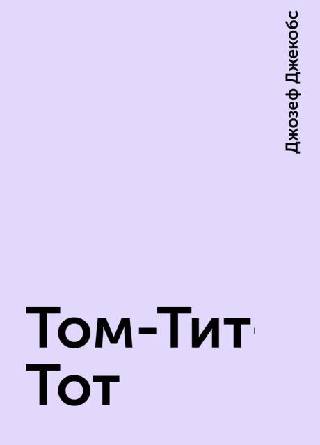 Иллюстрация к сказке Том-Тит-Тот