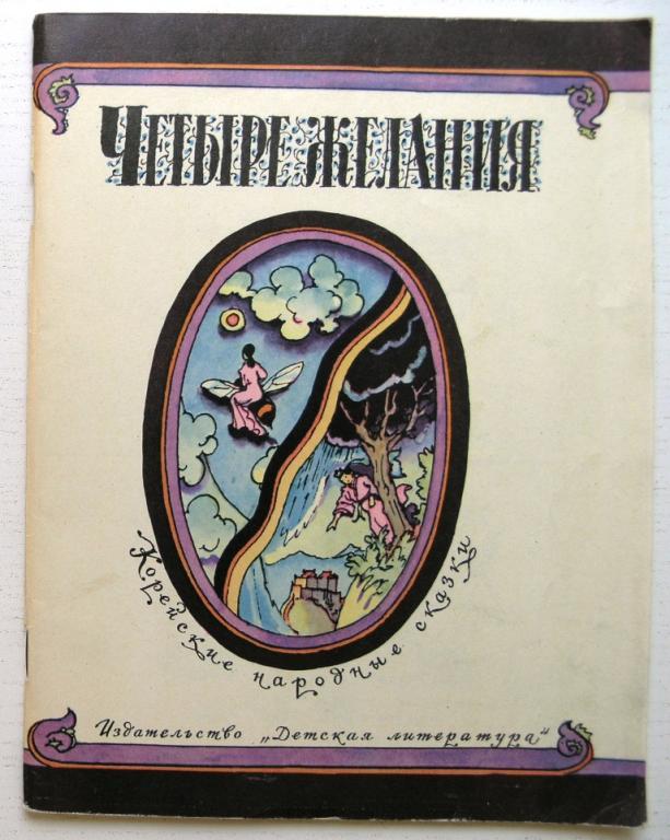 Иллюстрация к сказке Четыре желания