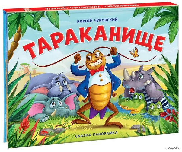Иллюстрация к сказке Тараканище