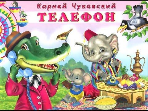 Иллюстрация к сказке Телефон