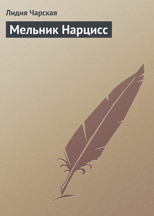 Иллюстрация к сказке Мельник Нарцисс
