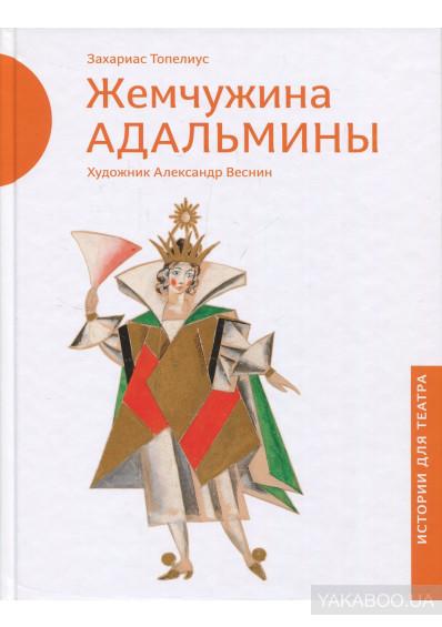 Иллюстрация к сказке Жемчужина Адальмины