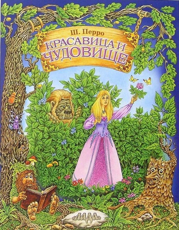 Иллюстрация к сказке Красавица и чудовище