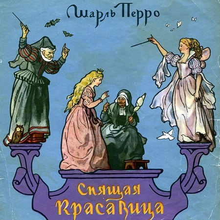 Иллюстрация к сказке Спящая красавица