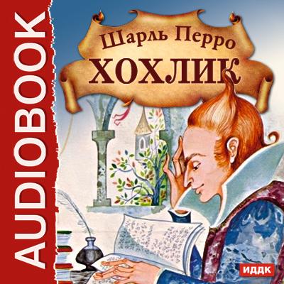 Иллюстрация к сказке Хохлик