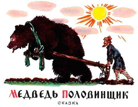 Иллюстрация к сказке Медведь-половинщик