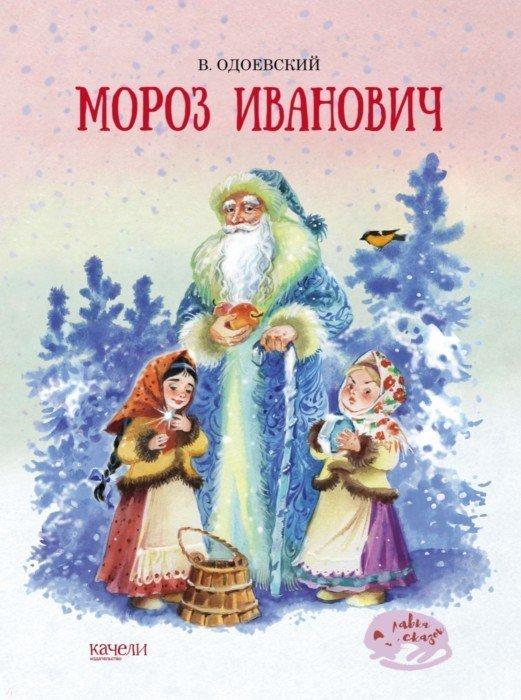 Иллюстрация к сказке Мороз Иванович