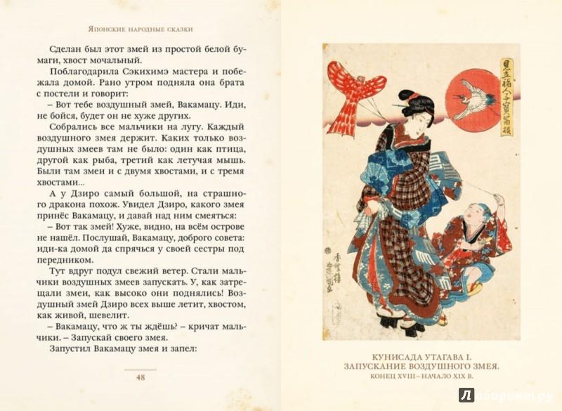 Иллюстрация к сказке Журавлиные перья